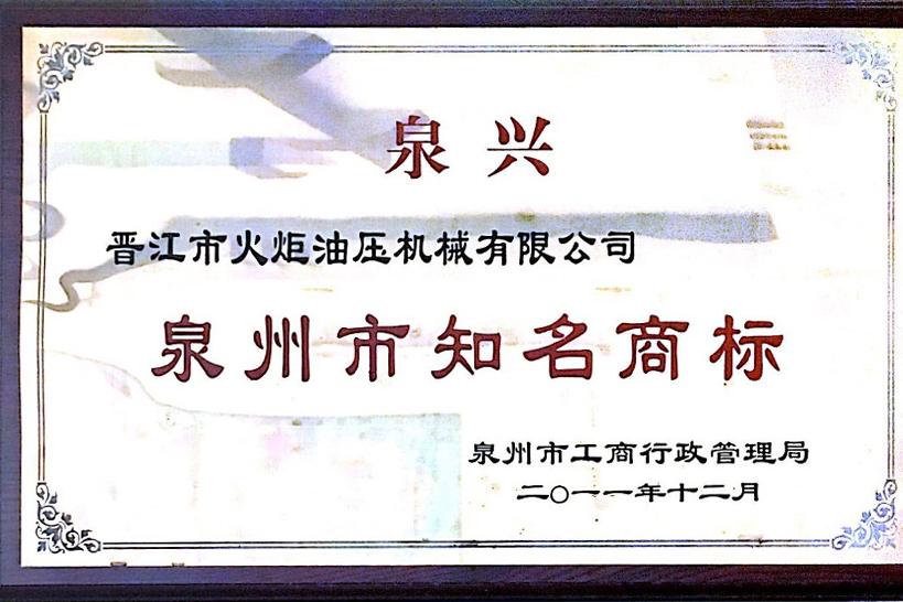 QUANXING Trademark certificate