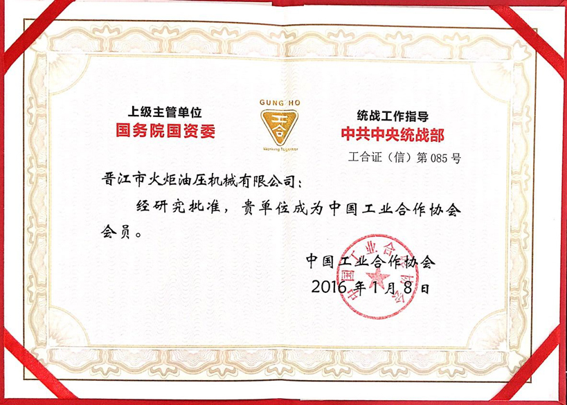 Member certificate of China cooperation association