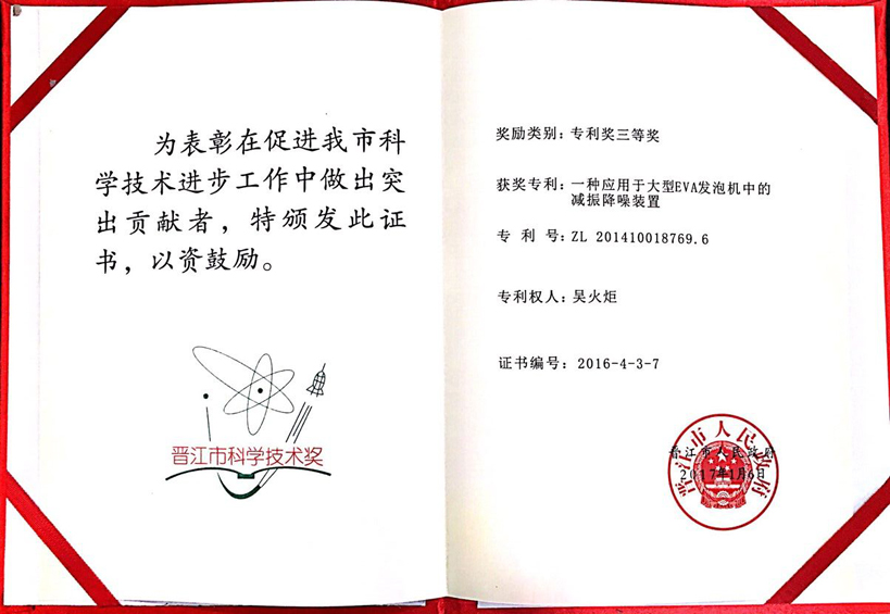 Certificate of third prize of patent award