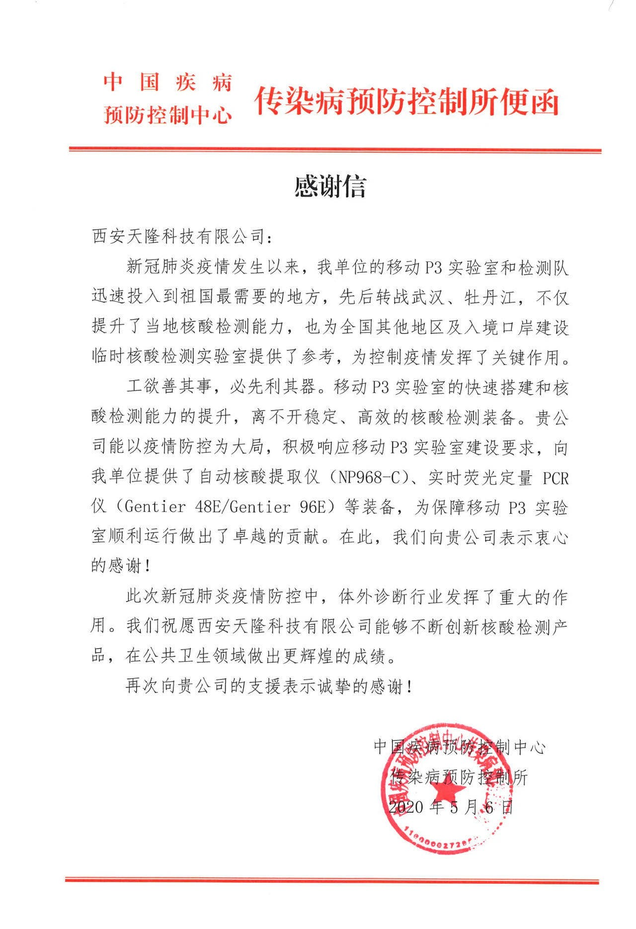 Thanks Letter from China CDC