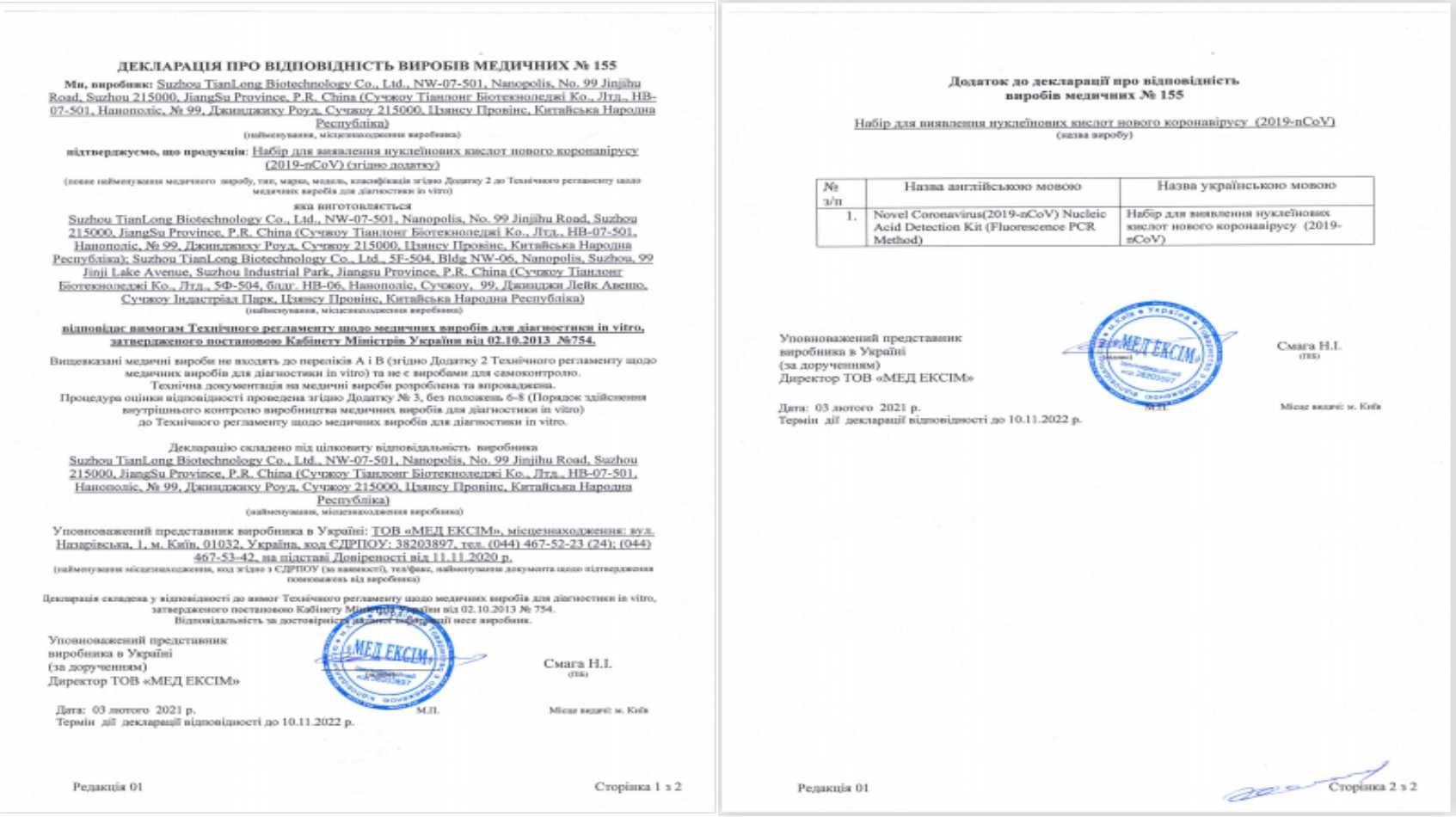 Ukraine EUA certificate for COVID-19 Detection Kits