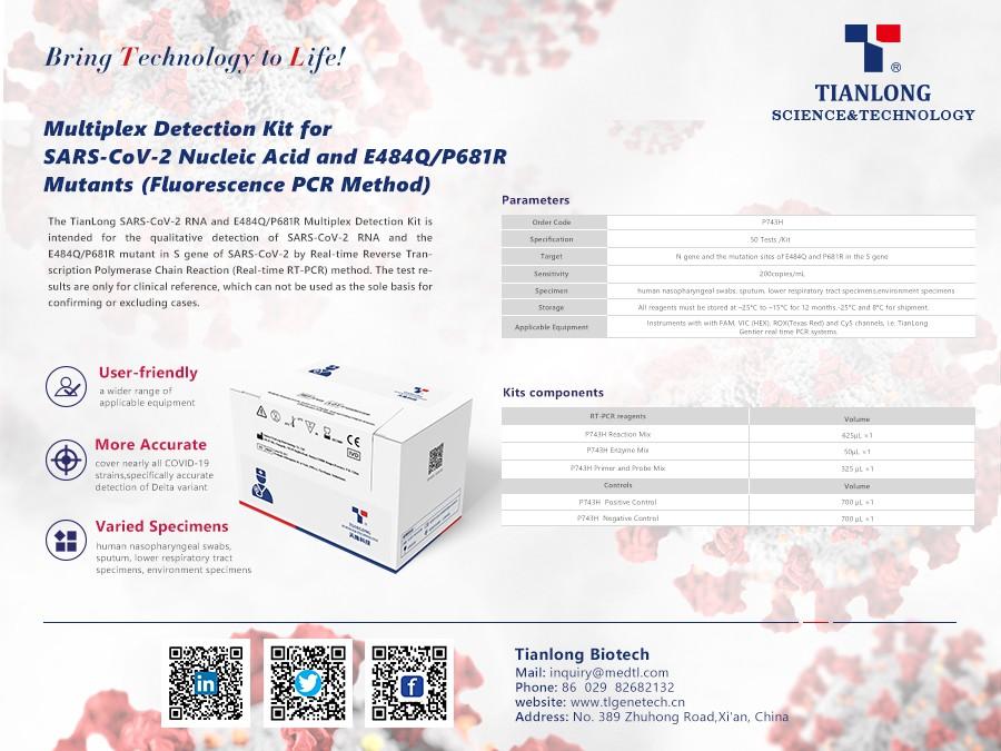 Tianlong 』は、デルタバリアントのより正確な検出のための新しい検出キットです