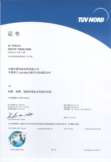 TS16949 Certification TUV (Chinese)