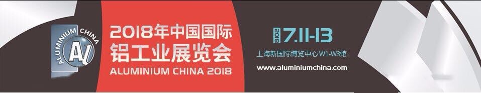 Jingmei listed in 2018 Aluminum China Show, Welcome to Our Stand