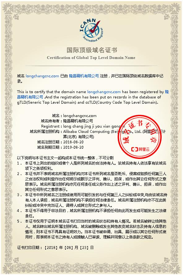 National standard top domain certificate