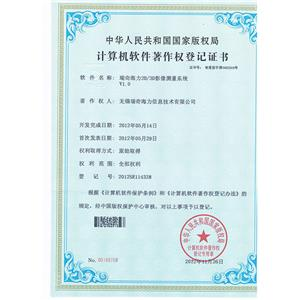 The Copyright Certificate Of Ricky Haili 2D3D Image Measurement System