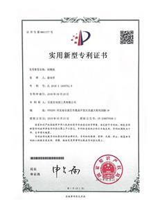 Utility Model Patent Certificate No. 8861377