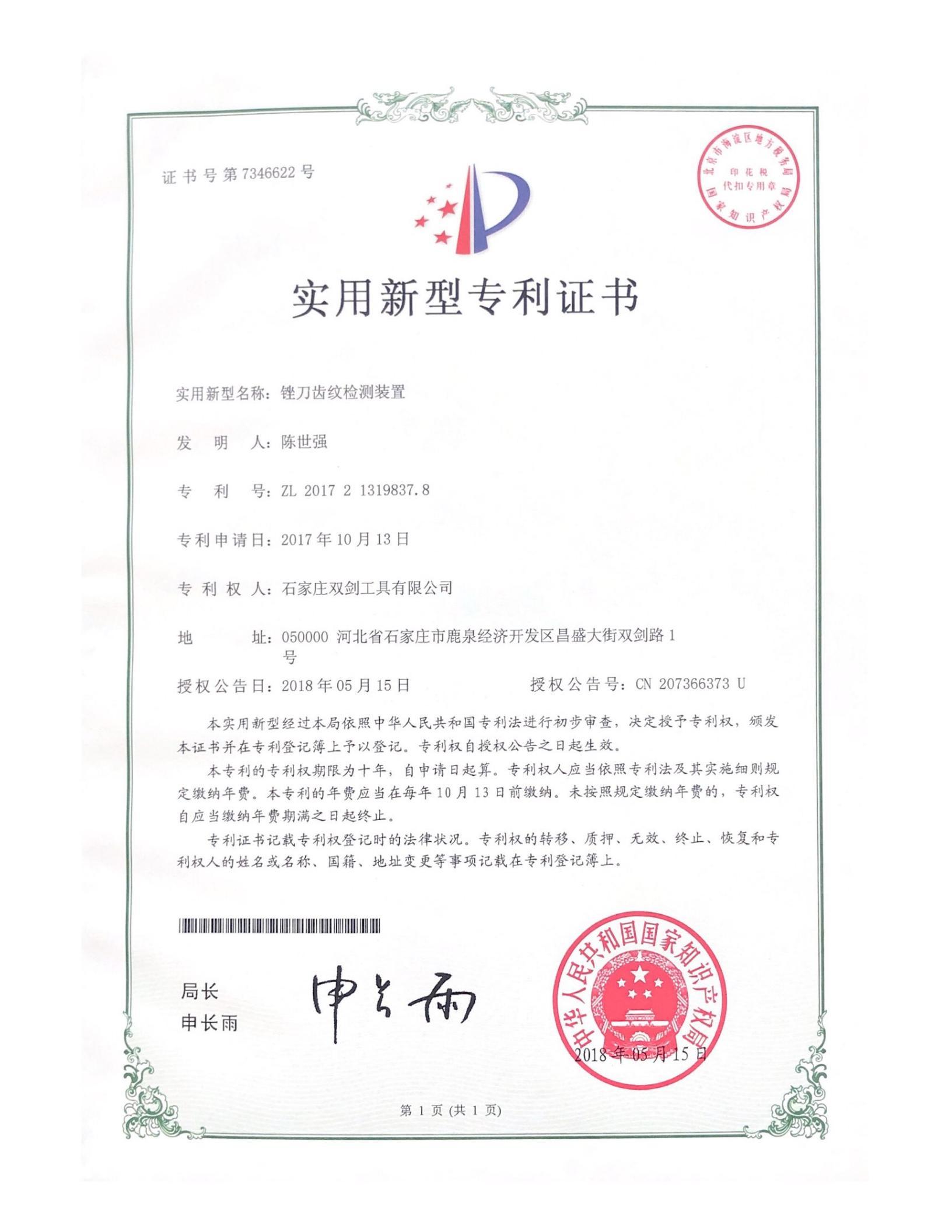 Utility Model Patent Certificate No. 7346622