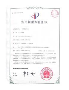 Utility Model Patent Certificate No. 7310413