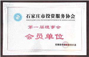 Member of Investment Service Association Certificate