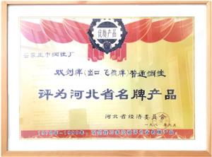 Brand-name Product Certificate