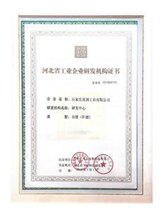 Enterprise R&D Organization Certificate