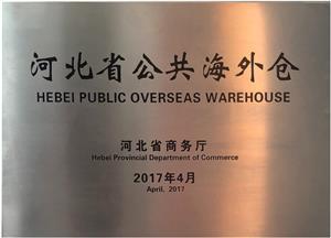 Public Overseas Warehouse Certificate