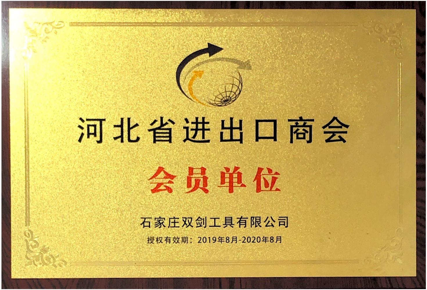 Member of Import and Export Chamber of Commerce Certificate