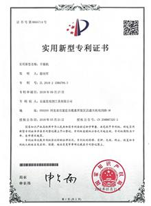 Utility Model Patent Certificate No. 8866714