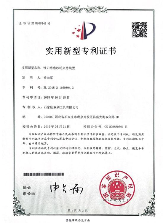 Utility Model Patent Certificate No. 8868141
