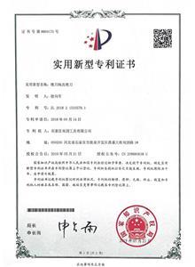 Utility Model Patent Certificate No. 8869170