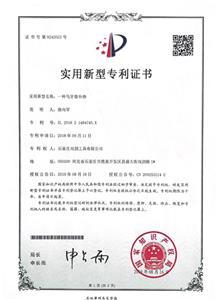 Utility Model Patent Certificate No. 9242023