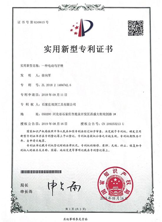 Utility Model Patent Certificate No. 9249615