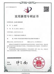 Utility Model Patent Certificate No. 8868953