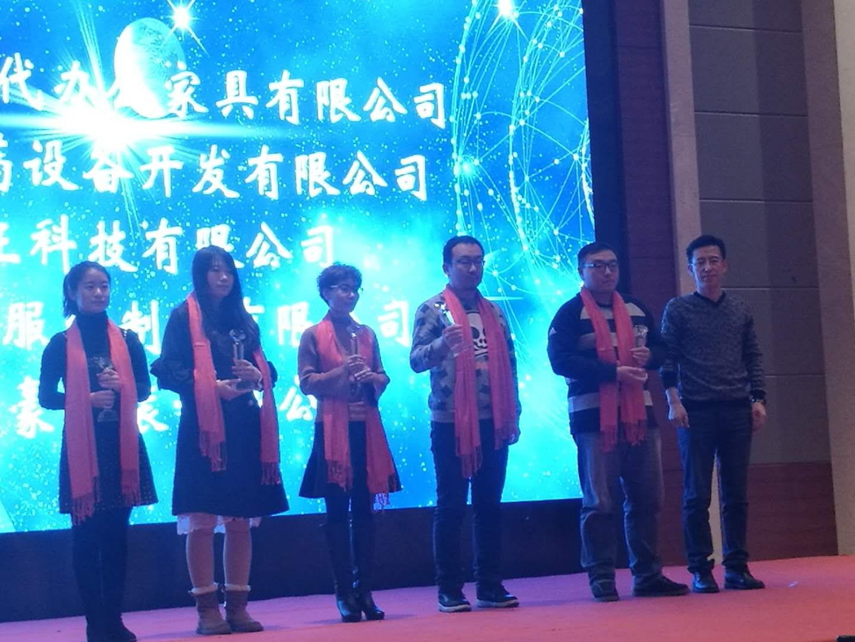 Award Party of 2017