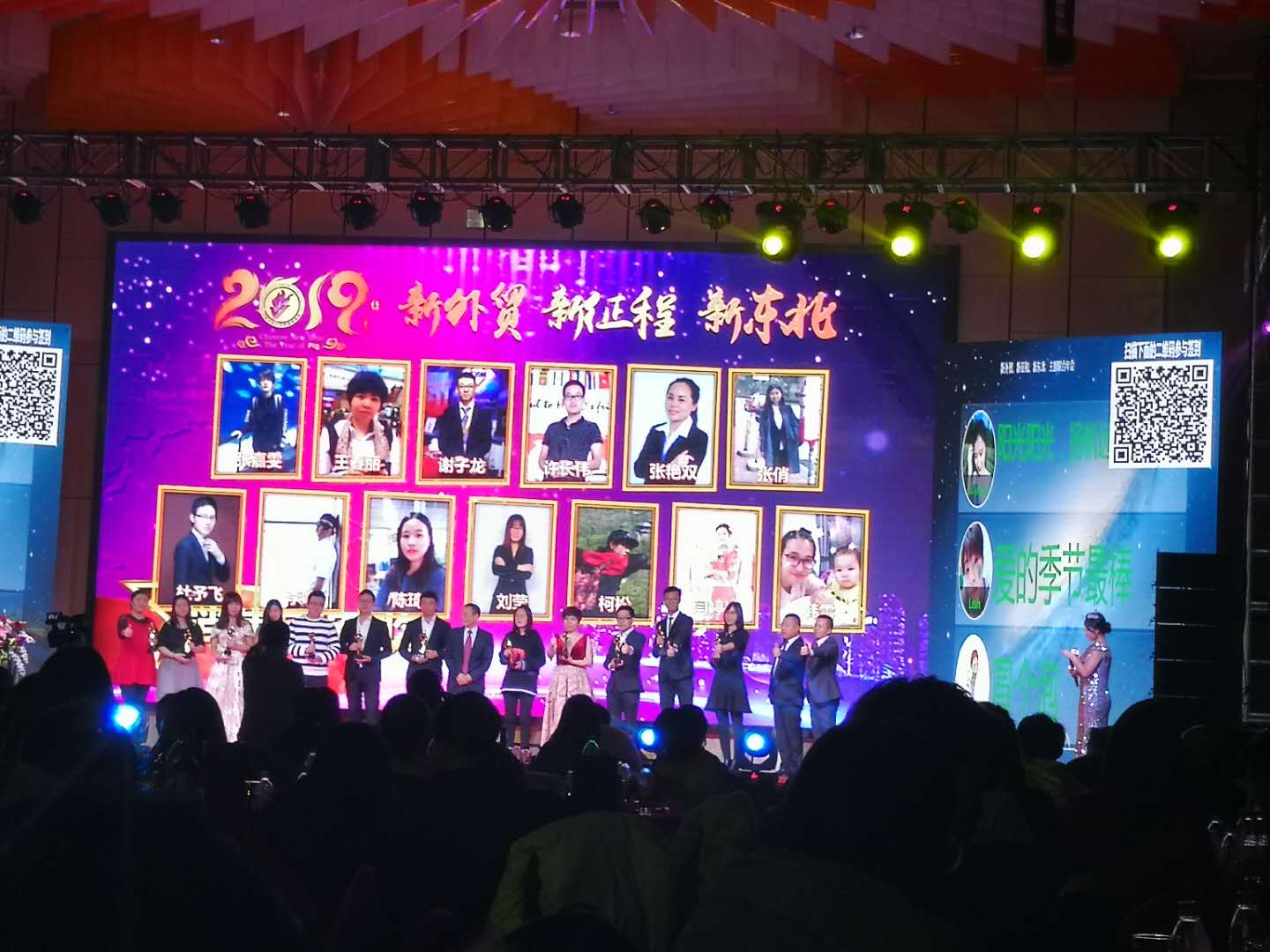 Work clothes Company New Year Gala