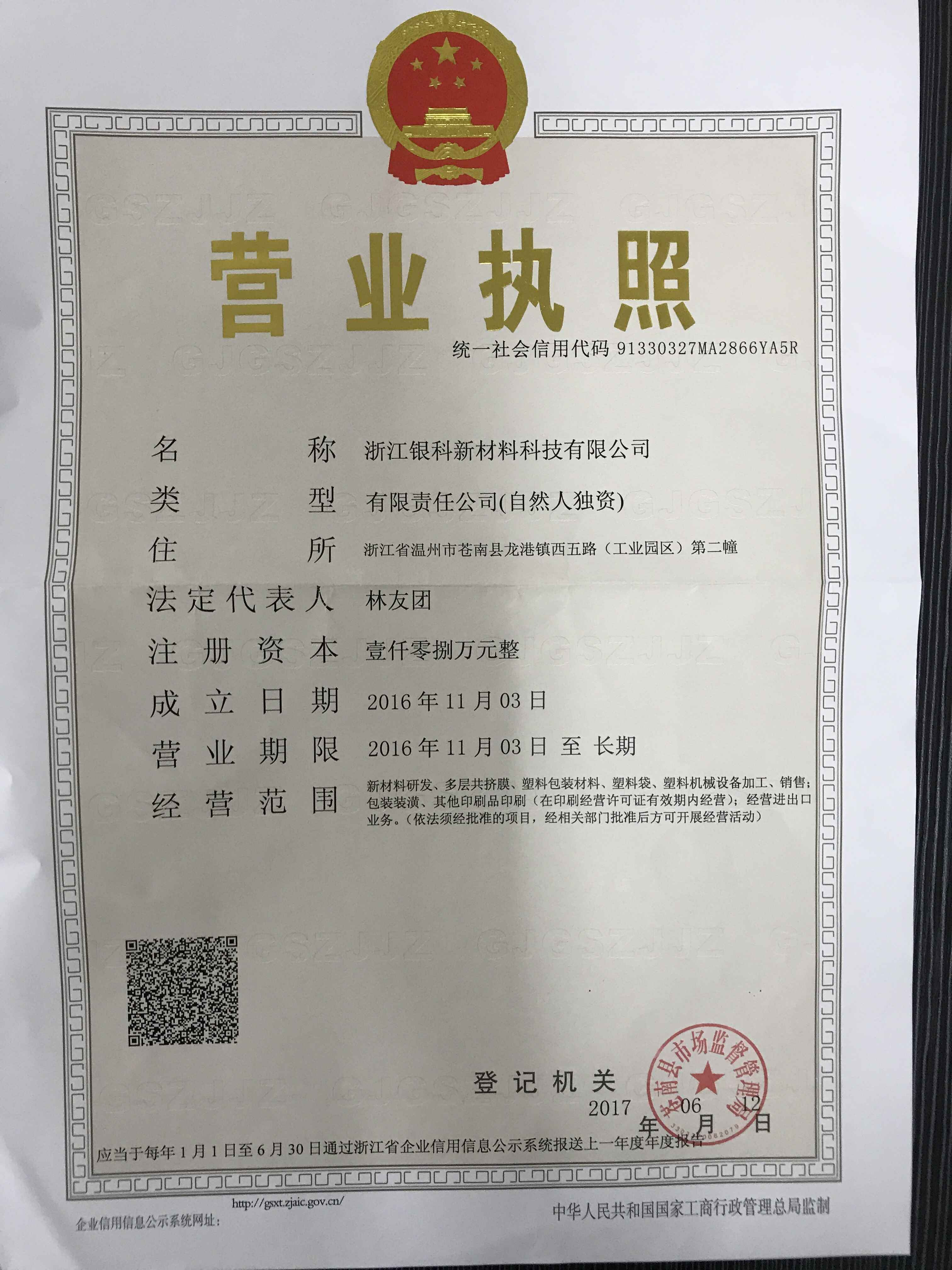 Business license of Yinco