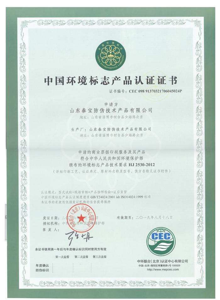 Environmental Logo Certificate