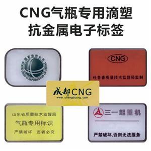 RFID Gas Cylinder Tags