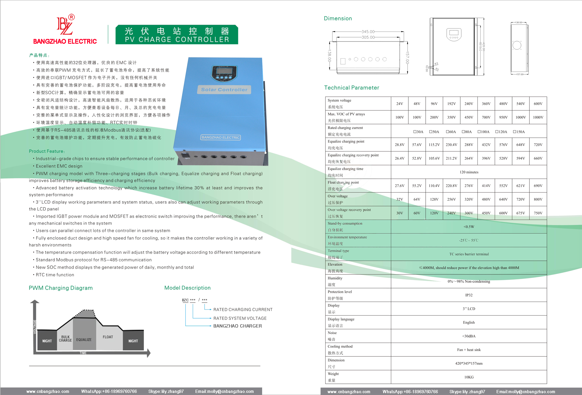 Catalogue of 24V-600V Solar Charge Controller-1.jpg