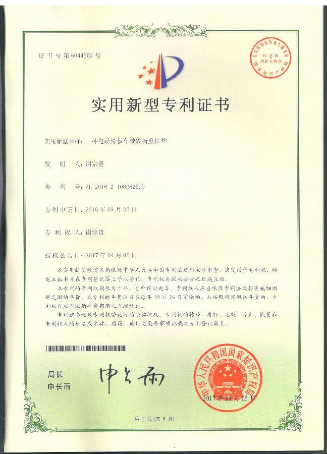 Practical patent certificate