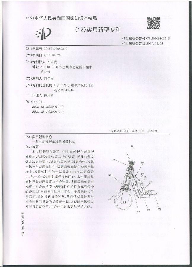 Exterior design patent