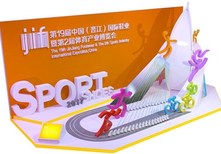 The 20th China Jinjiang International Footwear & the 3rd International Sports Industry Expo 4.19 Grand Opening