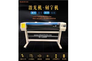 Laser Cutting Machine for Non-metallica flexible material