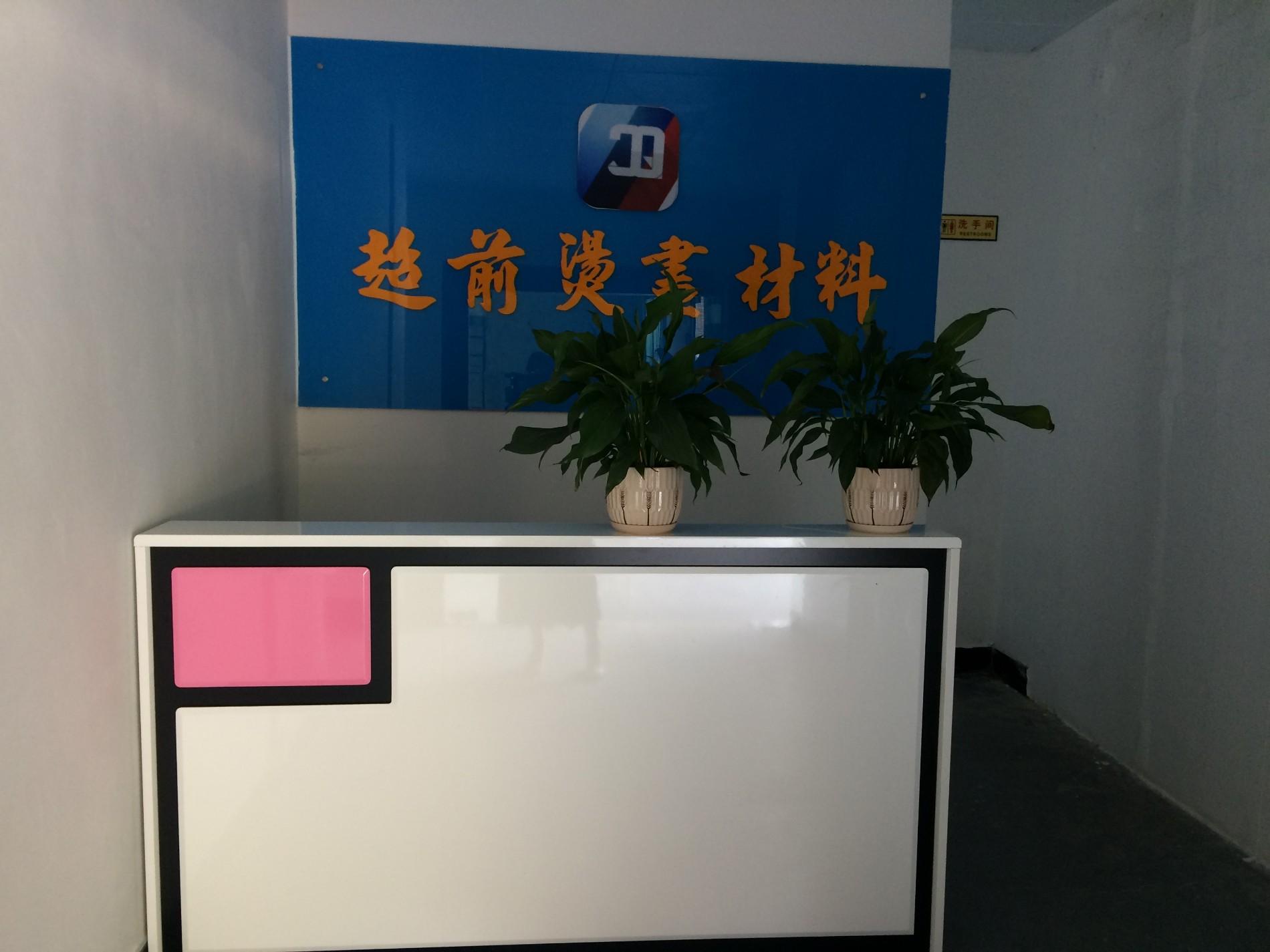 Chaoqian News