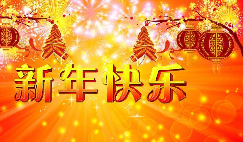 Chinese New Year Holiday 2019