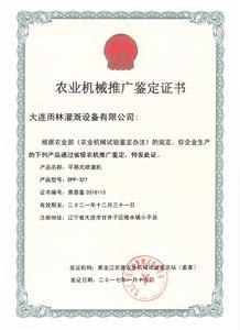 CERTIFICATE OF DPP-327