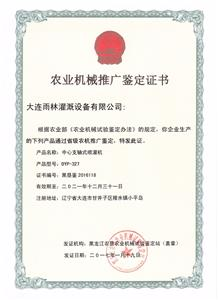 CERTIFICATE OF DYP-327