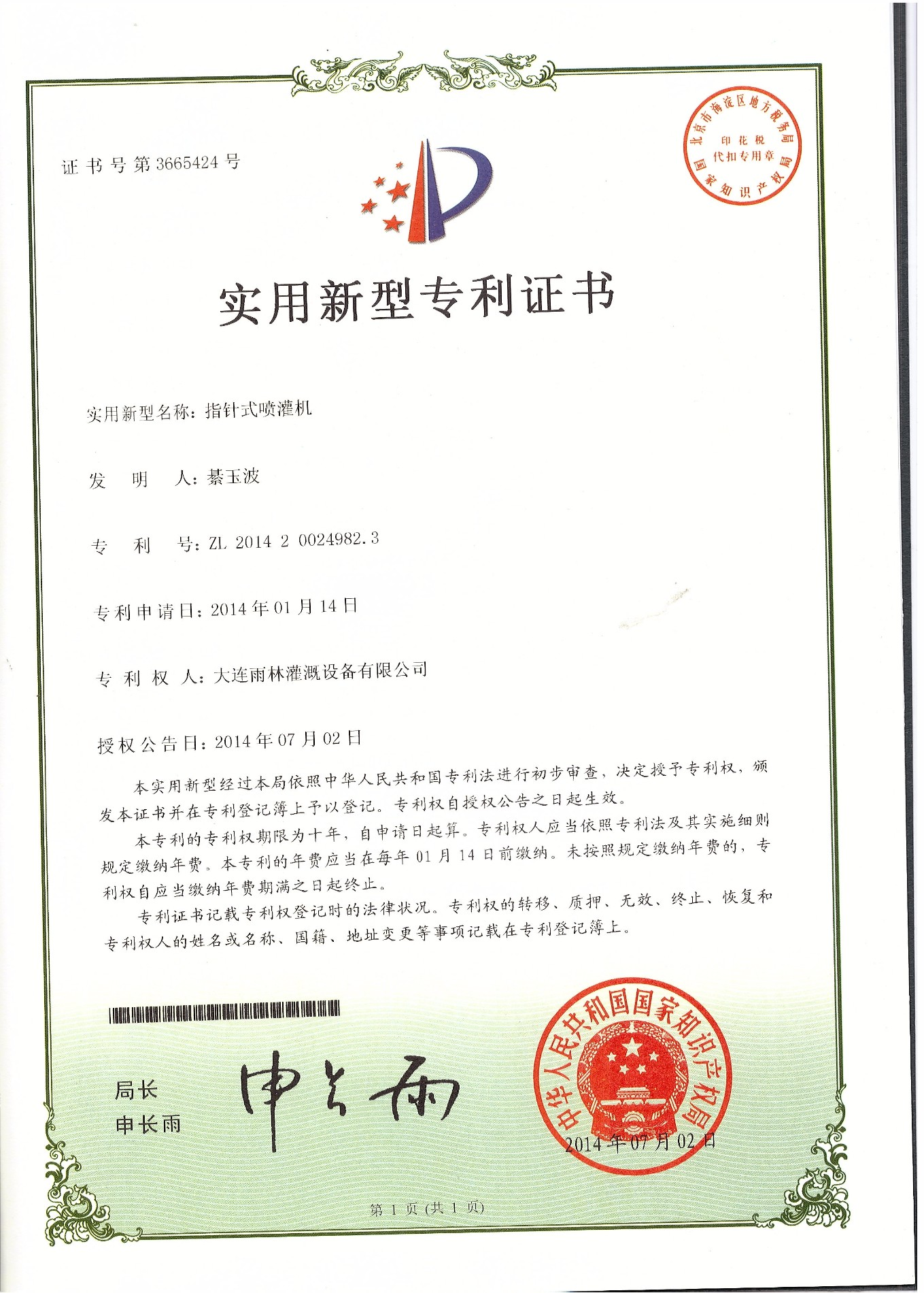 patent for utility models of DYP by State Intellectual Property Office of the People's Republic of China