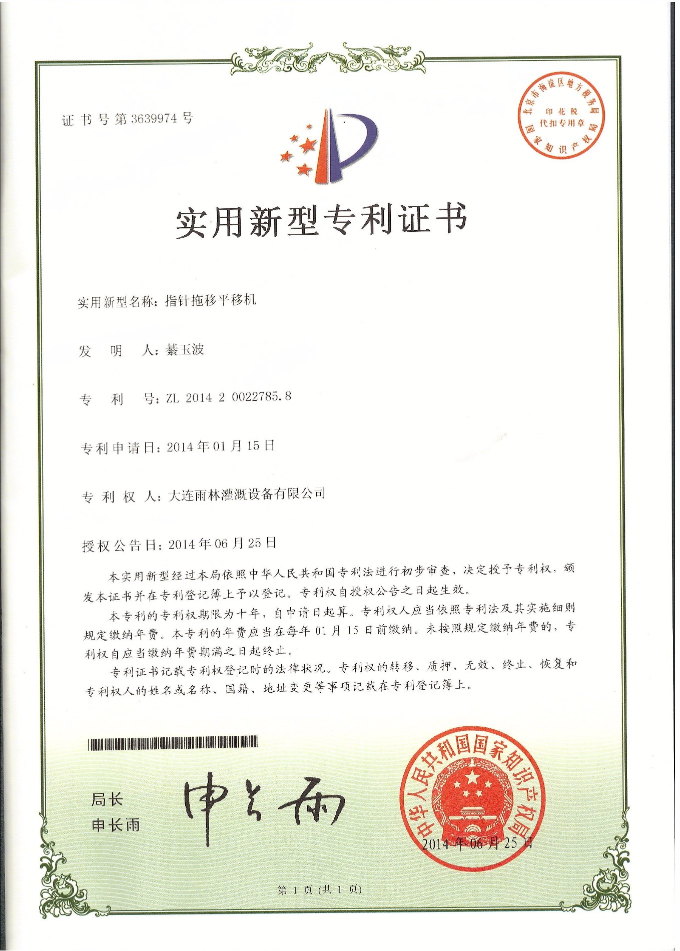 patent for utility models of DPP by State Intellectual Property Office of the People's Republic of China
