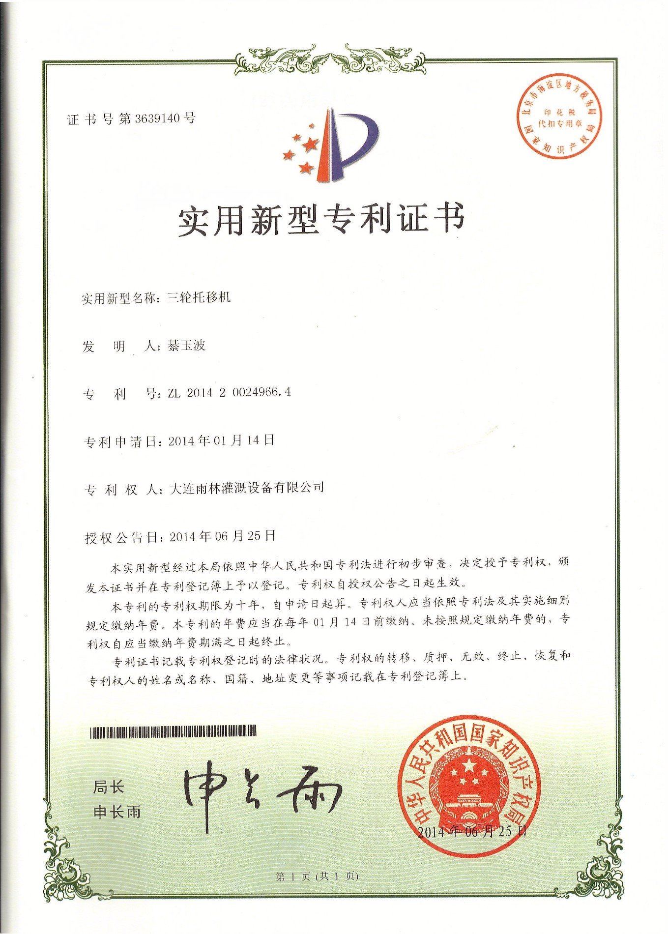 patent for utility models of towing machine by State Intellectual Property Office of the People's Republic of China