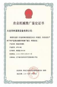 CERTIFICATE OF JP75-300