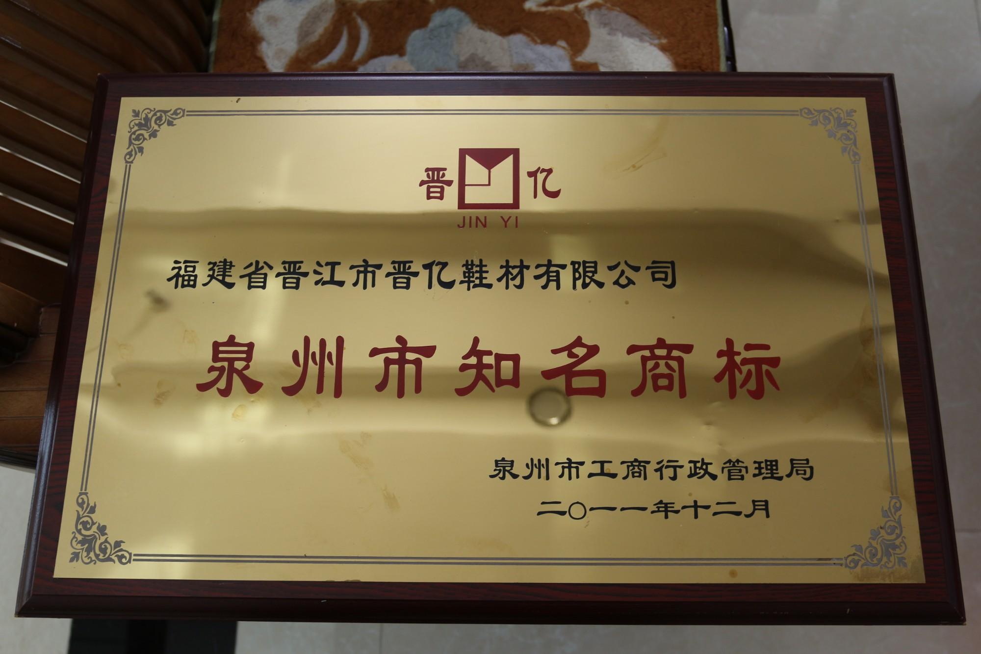 Jin Yi: tree foam industry vane