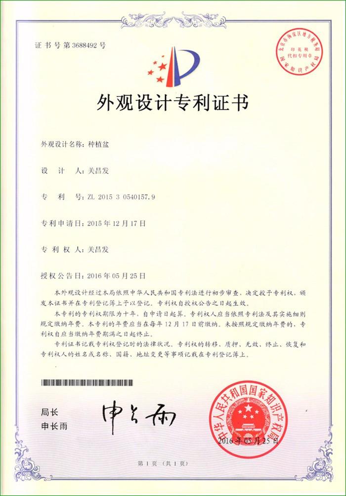 Dutch bucket Certificate of Design Patent