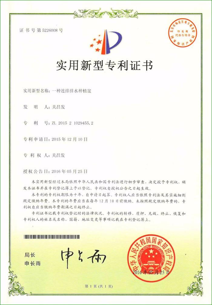 Dutch bucket Certificate of Utility Model Patent