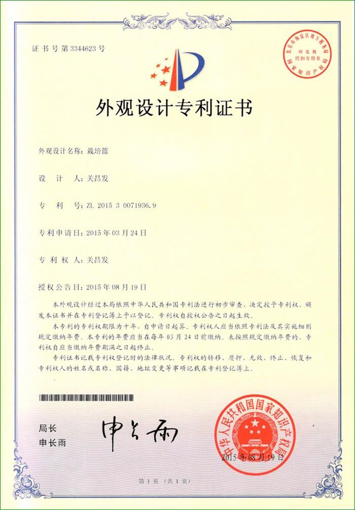 Plastic Net Pot Certificate of Design Patent