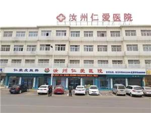 Maptag-ED treatment system successfully lags behind Cangzhou Renai Hospital