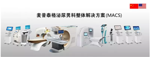 Urology Solution (MACS) Academic Tour——Jiangsu