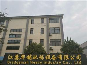 DREDGEMAN HEAVY INDUSTRY CO.,LTD.