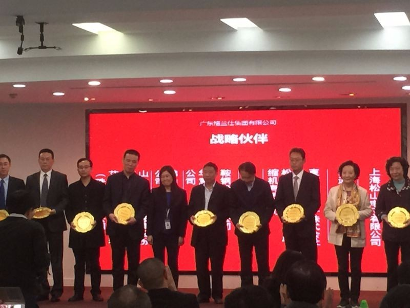 Songshan Awarded Top Prize in Galanz's Core Supplier Conference